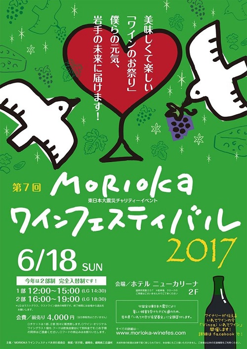 MORIOKA ワインフェスティバル2017に出店します♪