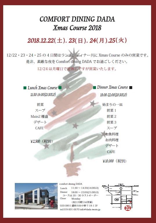 2018 XMAS・・追記②・・
