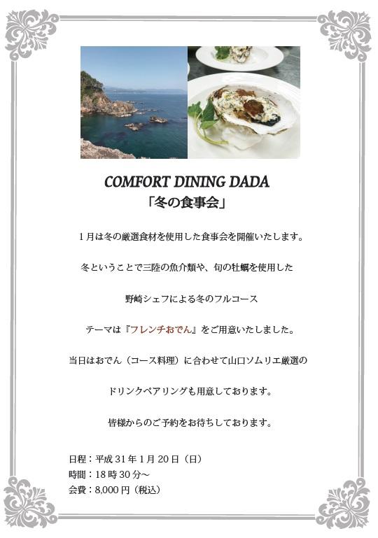 2019 冬の食事会