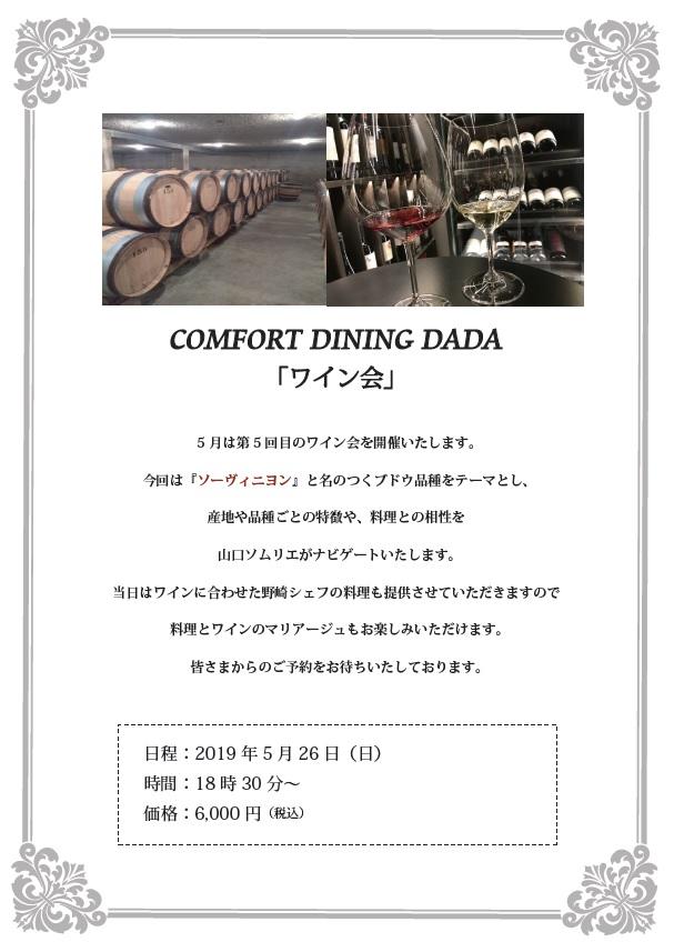 2019.5 ワイン会