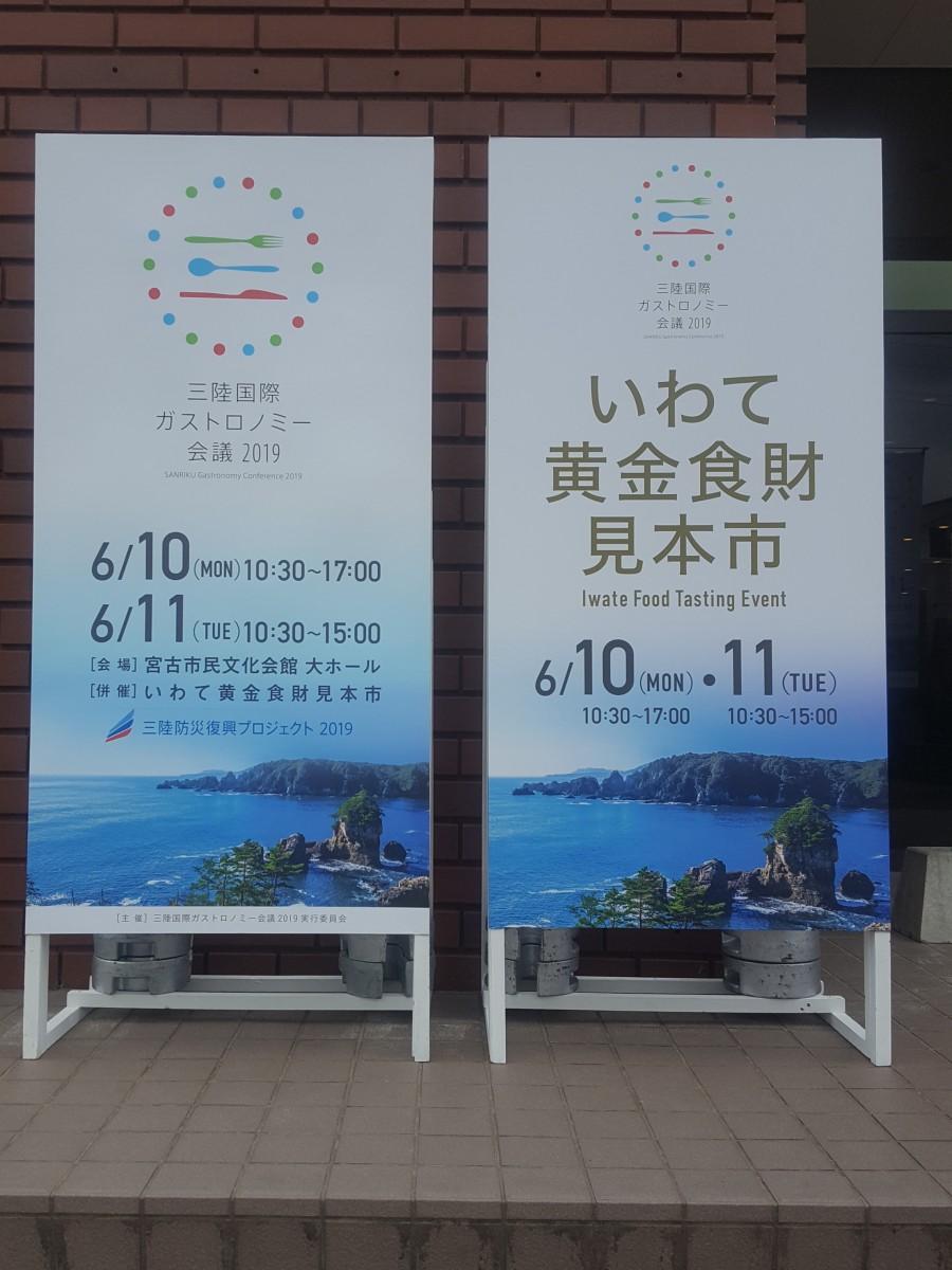 三陸国際ガストロノミー会議2019に行ってきました!